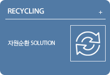 Recycling 자원순환 SOLUTION